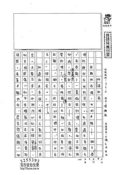 102WA407溫雁荻 (1)