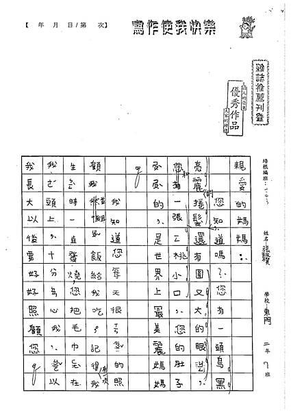 102W3408張珮棋 (1)