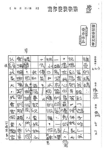 102W3408陳淳仁 (1)
