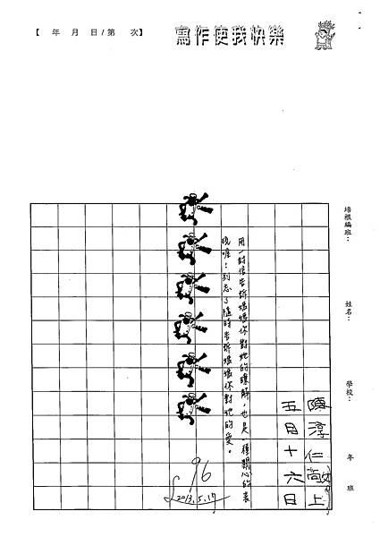 102W3408陳淳仁 (3)