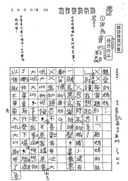 102W3408黃凱晟 (1)