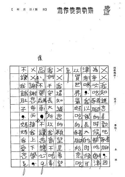 102W3408黃凱晟 (2)
