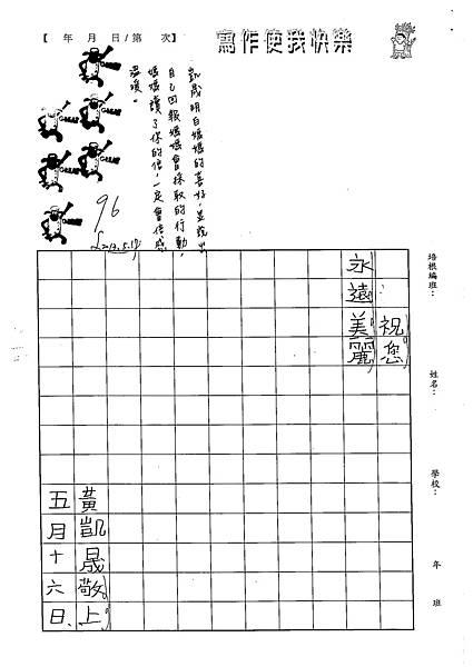 102W3408黃凱晟 (3)