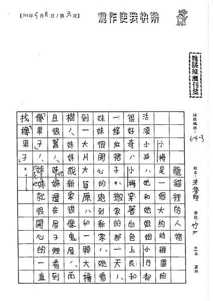 102W3406洪瀅媗 (1)