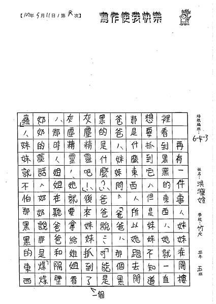 102W3406洪瀅媗 (2)