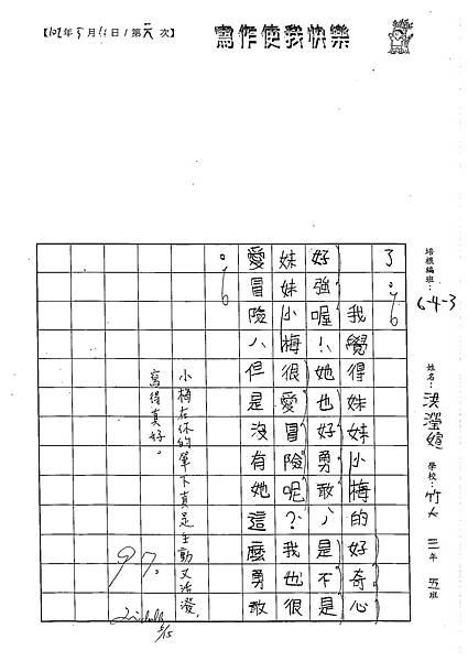102W3406洪瀅媗 (3)