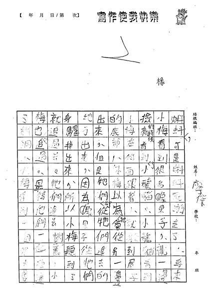 102W3406廖子傑 (2)
