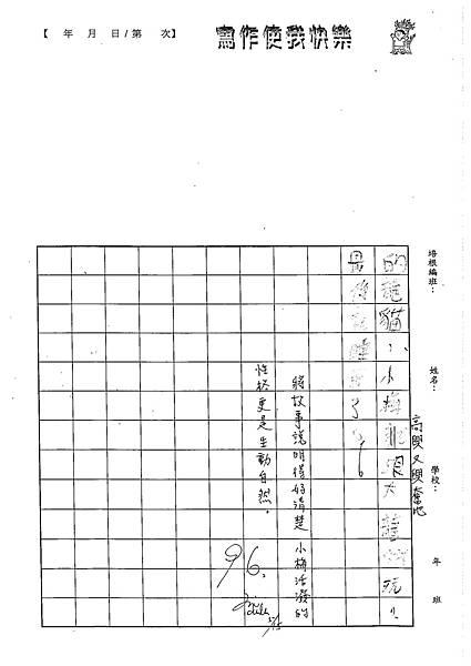 102W3406廖子傑 (3)