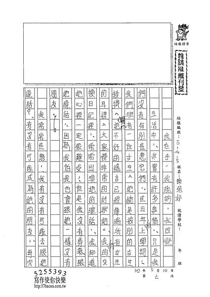 102W5407陳苑妤 (1)