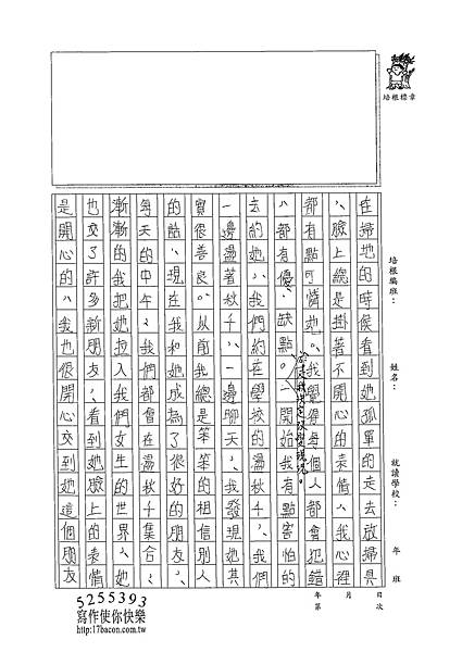 102W5407陳苑妤 (2)
