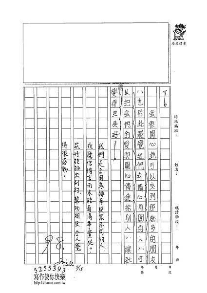 102W5407陳苑妤 (3)