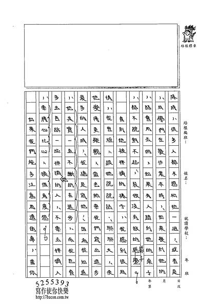 102W5407曾志騏 (2)