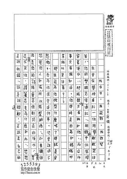 102W5407黃庭婕 (1)
