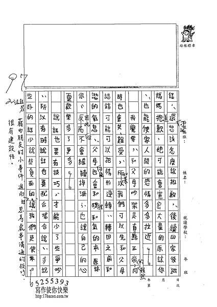 102W5407黃庭婕 (2)