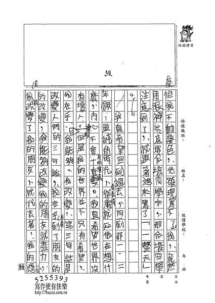 102W5407歐陽良侑 (2)