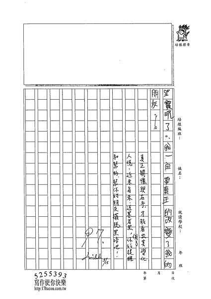 102W5407歐陽良侑 (3)