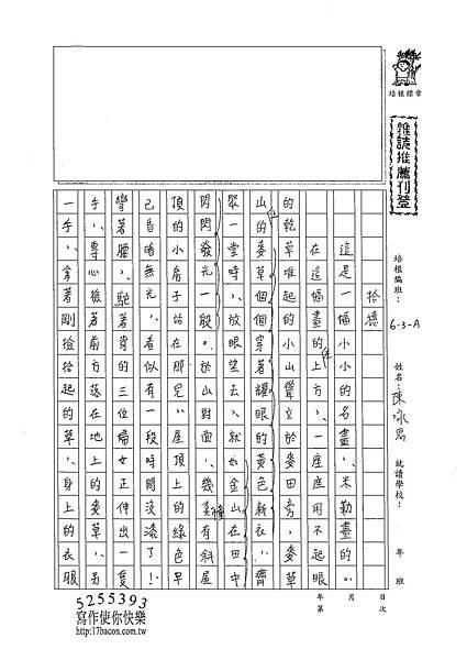 102WA408陳永恩 (1)