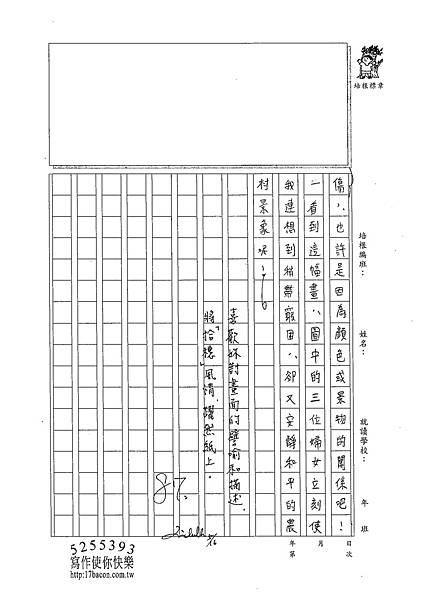 102WA408陳永恩 (3)