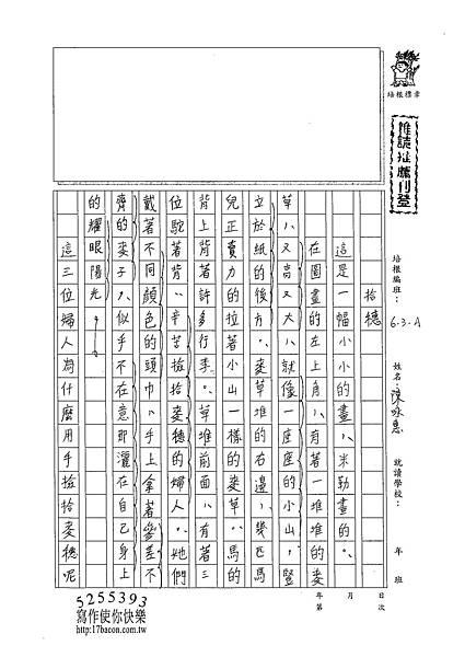102WA408陳永惠 (1)