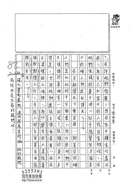102WA408陳永惠 (2)