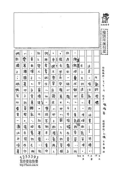 102WA408溫雁荻 (1)