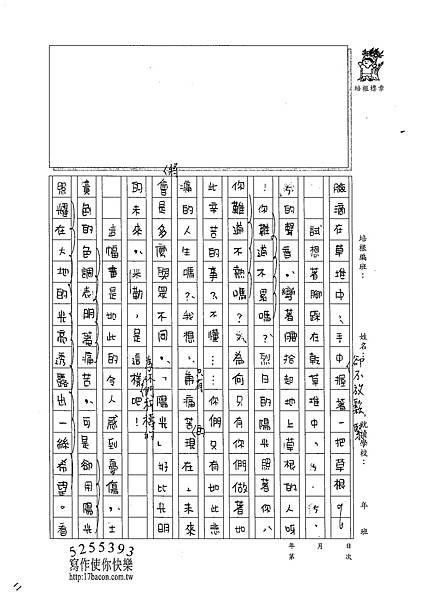 102WA408溫雁荻 (2)