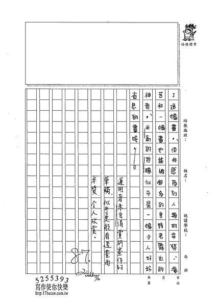 102WA408溫雁荻 (3)