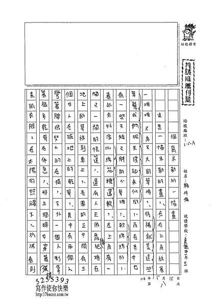 102WA408賴仲倫 (1)