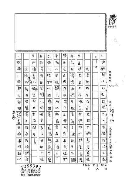 102WA408賴仲倫 (2)
