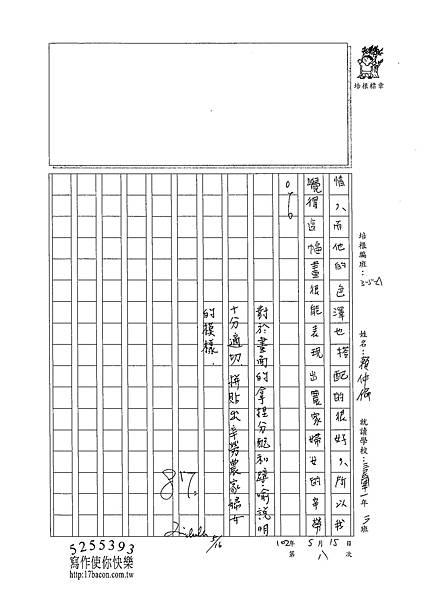 102WA408賴仲倫 (3)