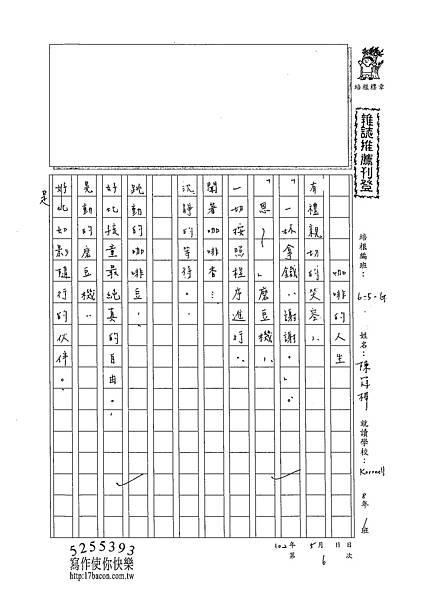 102WG406陳冠樺 (1)