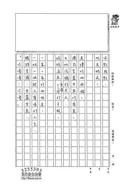 102WG406陳冠樺 (2)