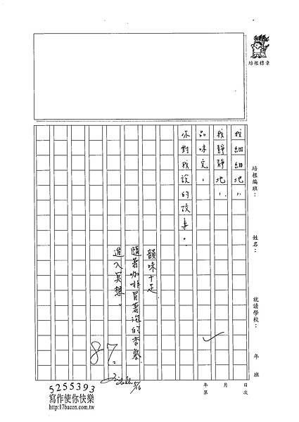102WG406陳冠樺 (3)