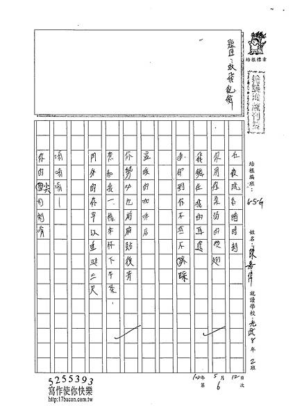 102WG406陳嘉偉 (1)