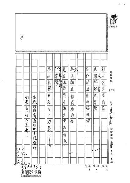 102WG406陳嘉偉 (2)