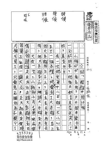 102W3406林紘伍 (1)
