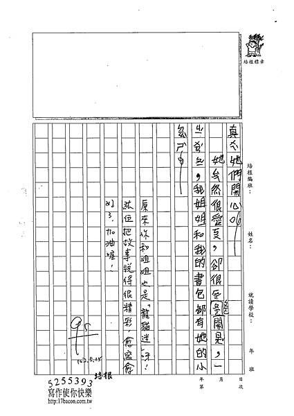 102W3406林紘伍 (2)