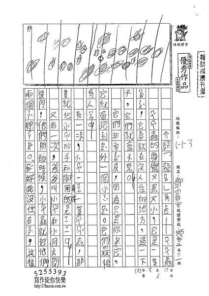 102W3406鄧睿安 (1)