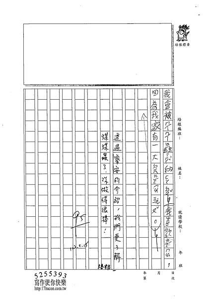 102W3406鄧睿安 (2)
