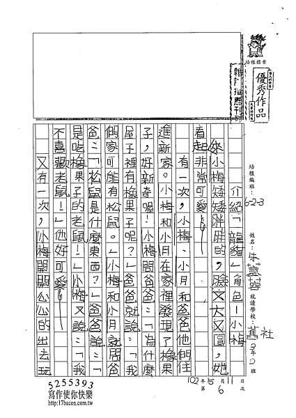 102W3406朱薏蓉 (1)