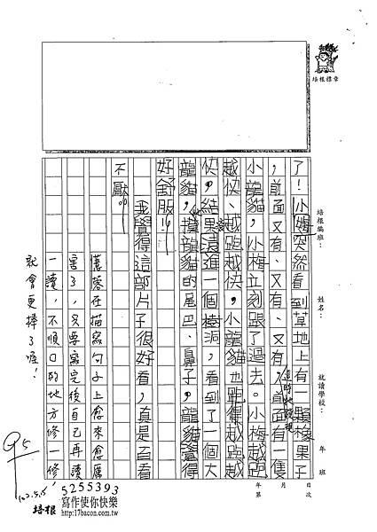 102W3406朱薏蓉 (2)