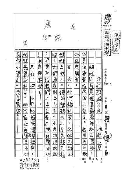102W3406呂佳穎 (1)
