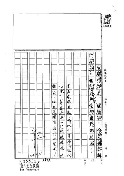 102W3406呂佳穎 (2)