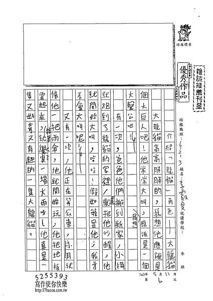 102W3406李叡旻 (1)