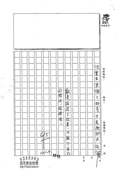 102W3406李叡旻 (2)