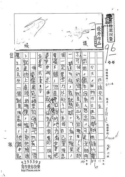 102W4406呂冠逸 (1)