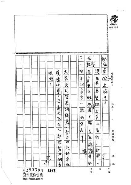 102W4406呂冠逸 (2)