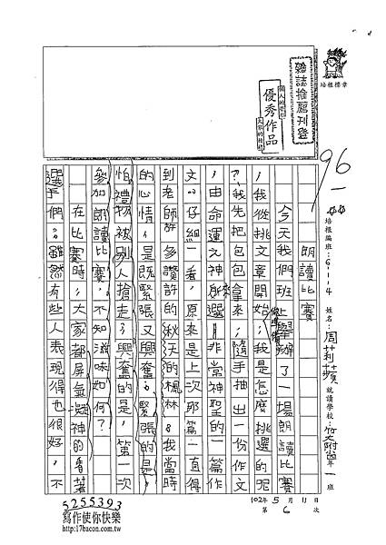 102W4406周莉蘋 (1)