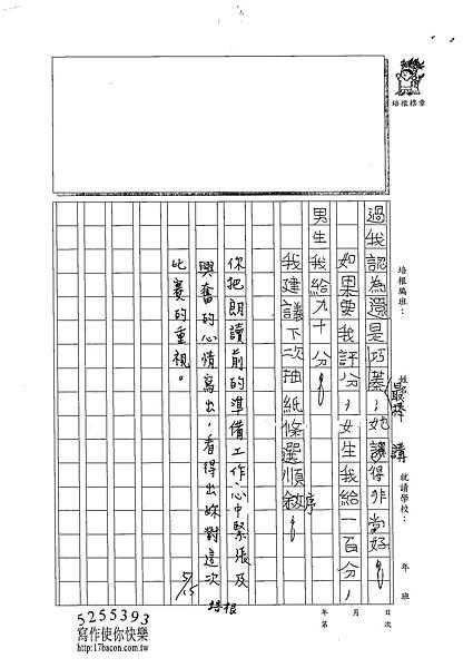 102W4406周莉蘋 (2)