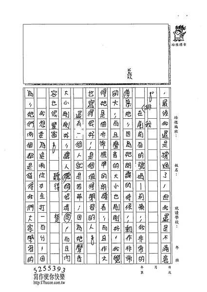 102W4406黃巧蓁 (2)